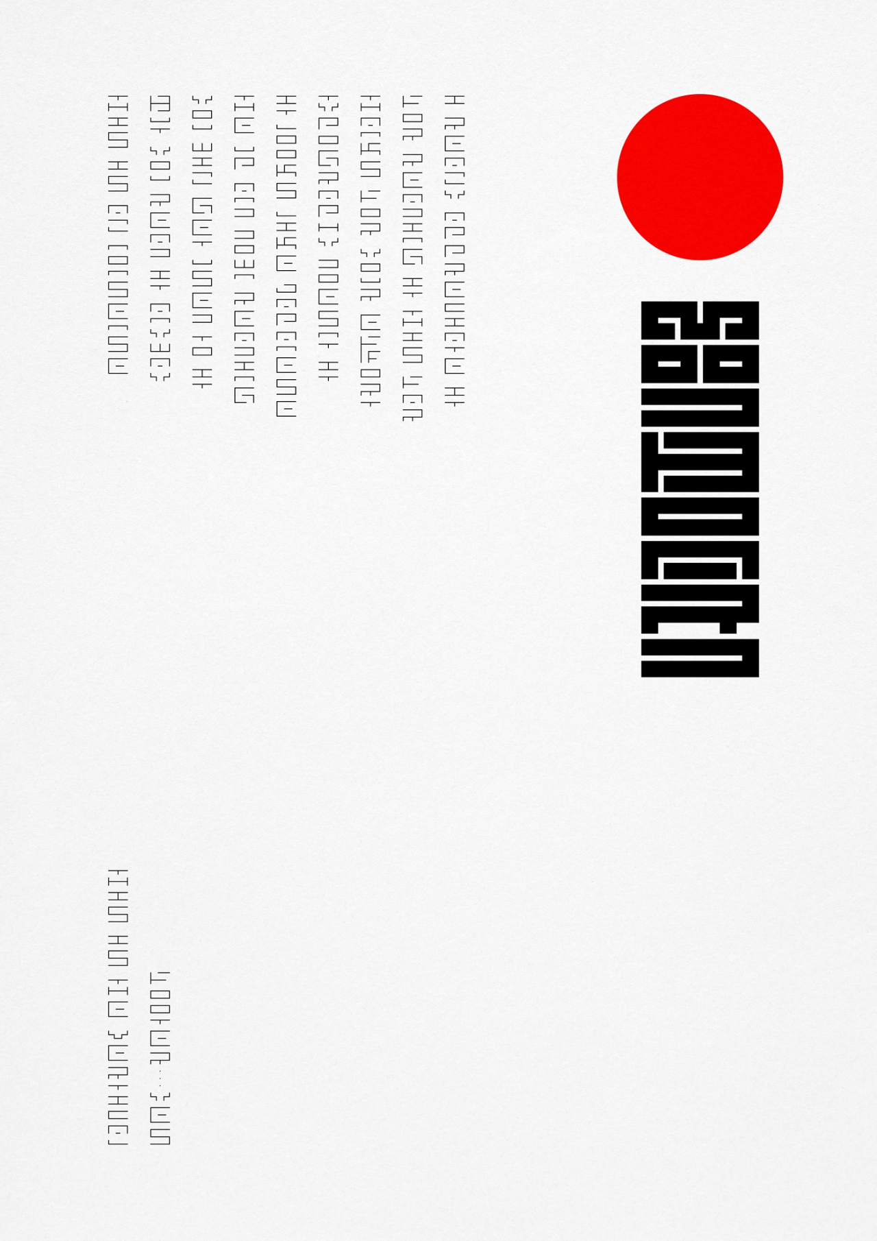 Malwin Béla Hürkey — Visual Communication Nihon — Type Design